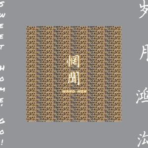 wangwen_shg_cover